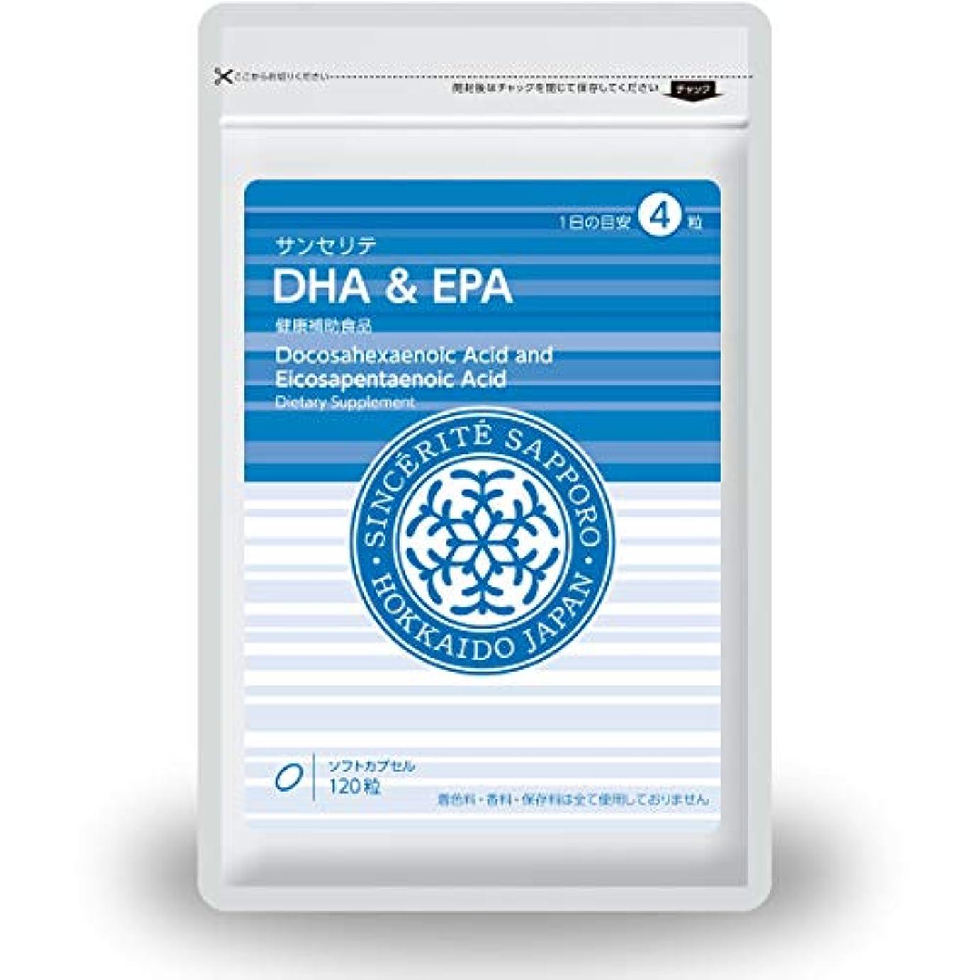 シーケンスペデスタルピューDHA&EPA[送料無料][DHA]433mg配合[国内製造]しっかり★30日分