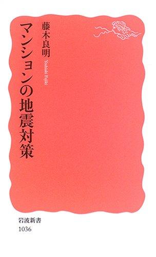 マンションの地震対策 (岩波新書)の詳細を見る