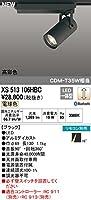 オーデリック 店舗・施設用照明 テクニカルライト スポットライト【XS 513 106HBC】XS513106HBC