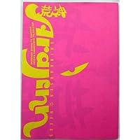 【舞台パンフレット】 SHINKANSEN☆NEXUS 『荒神~AraJinn~』 森田剛 V6 新感線☆NEXUS 劇団☆新感線