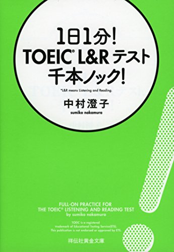 1日1分! TOEIC  L&Rテスト千本ノック! (祥伝社黄金文庫)