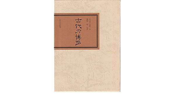 古代の博多 (1984年) | 中山 平...