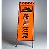 【ユニット】高輝度反射標示板 段差注意 [品番:381-31]