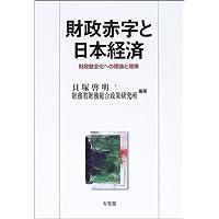 財政赤字と日本経済―財政健全化への理論と政策