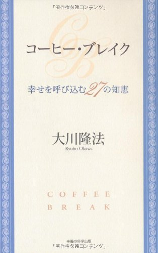コーヒー・ブレイク―幸せを呼び込む27の知恵 (OR books)の詳細を見る