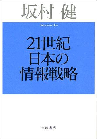 21世紀日本の情報戦略の詳細を見る