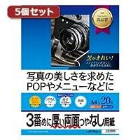 5個セットサンワサプライ インクジェット両面印刷紙・厚手 JP-ERV3NA4NX5