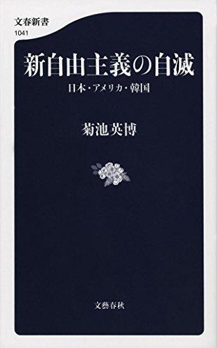 新自由主義の自滅 日本・アメリカ・韓国 (文春新書)の詳細を見る