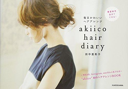 akiico hair diary 毎日かわいいヘアアレンジの詳細を見る