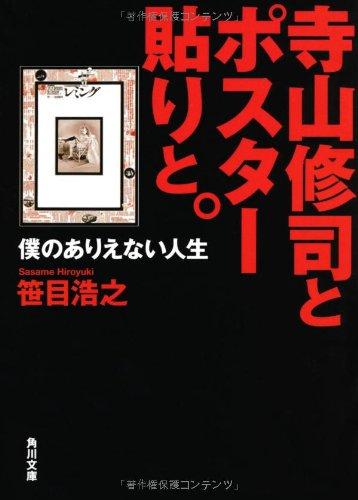 寺山修司とポスター貼りと。 僕のありえない人生 (角川文庫)の詳細を見る