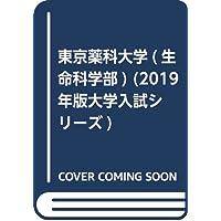 東京薬科大学(生命科学部) (2019年版大学入試シリーズ)