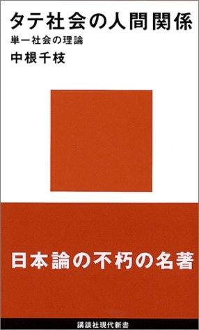 タテ社会の人間関係 (講談社現代新書)