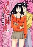 新・幸せの時間 2 (アクションコミックス)