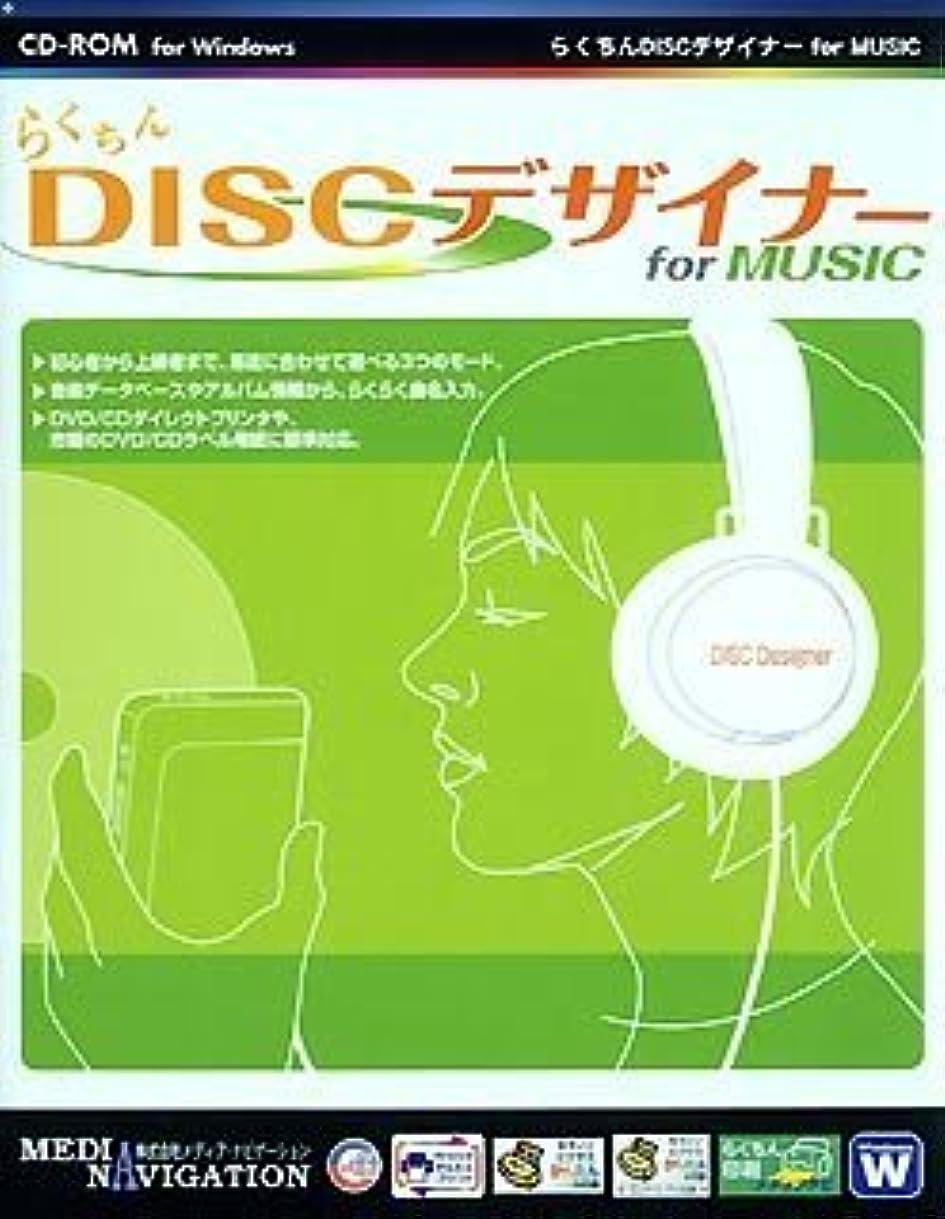 顧問感じ無視するらくちん DISC デザイナー for MUSIC