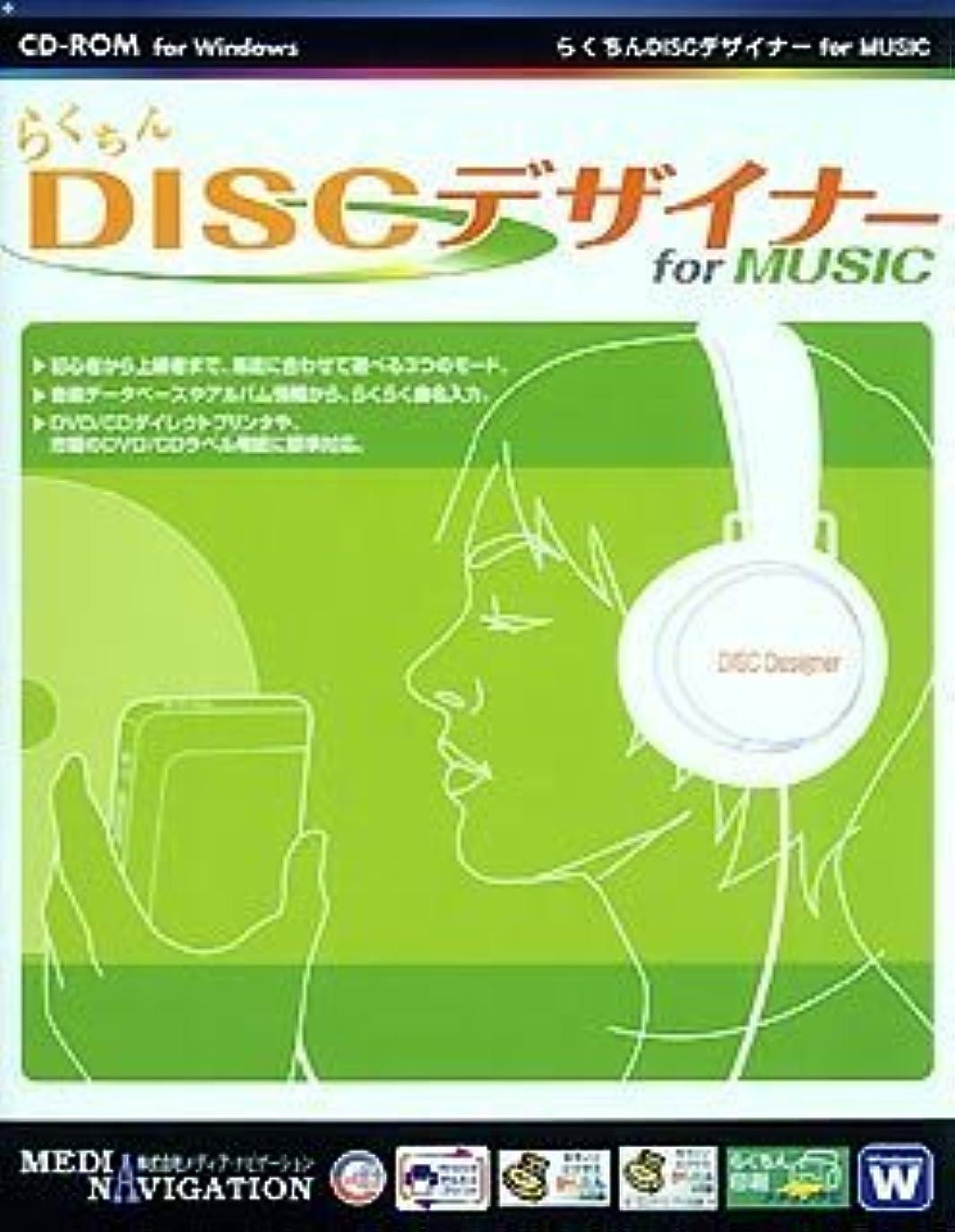 らくちん DISC デザイナー for MUSIC