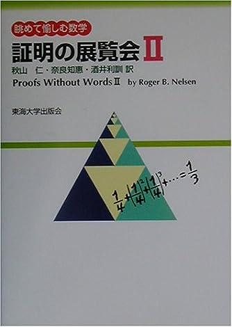 証明の展覧会〈2〉眺めて愉しむ数学
