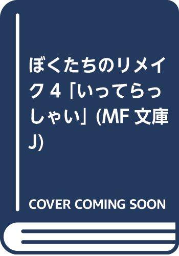 ぼくたちのリメイク4 「いってらっしゃい」 (MF文庫J)