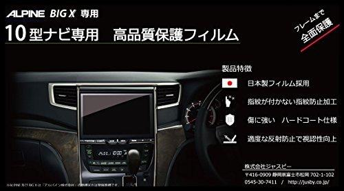 【全面保護&日本製】ALPINE BIG X用 EX10Z(...