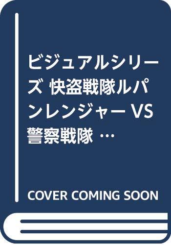 ビジュアルシリーズ 快盗戦隊ルパンレンジャーVS警察戦隊パトレンジャー VSコレクション (講談社 Mook(テレビマガジンMOOK))