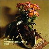 平成12年度NHK全国音楽コンクール   課題曲