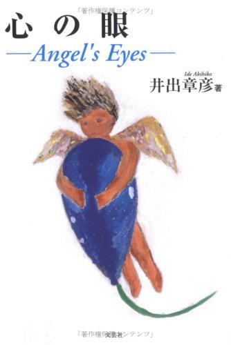 心の眼―Angel's Eyes