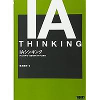 IAシンキング Web制作者・担当者のためのIA思考術