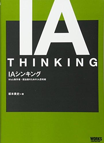 IAシンキング Web制作者・担当者のためのIA思考術の詳細を見る