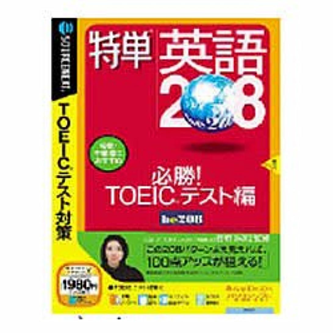 特単 英語208 必勝! TOEICテスト編 (説明扉付きスリムパッケージ版)