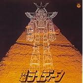 〈ANIMEX 1200シリーズ〉(25) テレビオリジナルBGMコレクション 勇者ライディーン