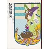 秘密機関 (ハヤカワ・ミステリ文庫 1-70)