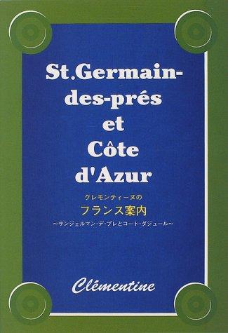 クレモンティーヌのフランス案内―サンジェルマン・デ・プレとコート・ダジュールの詳細を見る