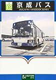 V102 京成バス (バスジャパンハンドブックシリーズ) 画像