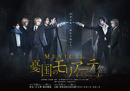【Amazon.co.jp限定】ミュージカル「憂国のモリアーティ」(ブロマイド2枚セット付) [Blu-ray]