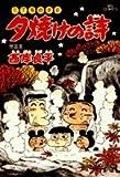 夕焼けの詩―三丁目の夕日 (47) (ビッグコミックス)