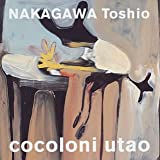 Cocoloni utao ナカガワトシオ ソングブック 画像
