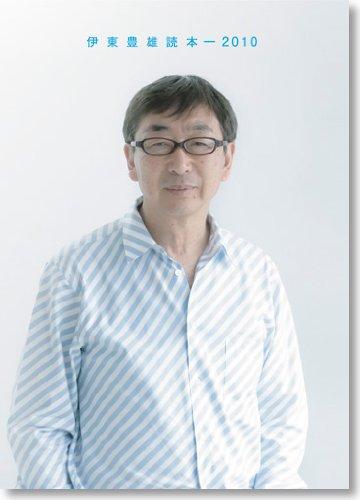 伊東豊雄読本〈2010〉の詳細を見る