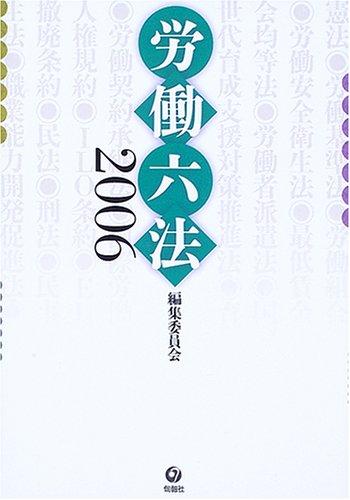 労働六法〈2006〉