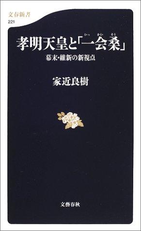 孝明天皇と「一会桑」―幕末・維新の新視点 (文春新書)
