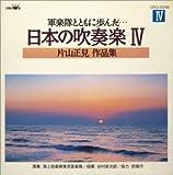 軍楽隊とともに歩んだ…日本の吹奏楽4 片山正見作品集