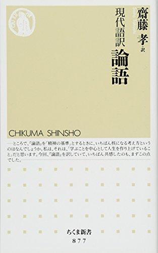 現代語訳 論語 (ちくま新書)