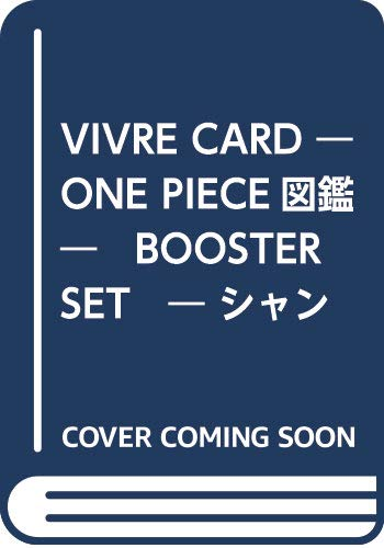 [画像:VIVRE CARD~ONE PIECE図鑑 BOOSTER PACK~シャンドラの戦士VS神の軍勢!!~ (コミックス)]