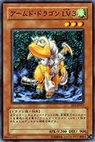 【遊戯王カード】 アームド・ドラゴン LV3 EE3-JP013-N