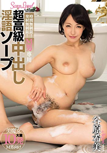 [Outlet] time limit!Launch unlimited!M man-only ultra-luxury in out Danish Thorpe tanihara Nozomi filthy haven [DVD]