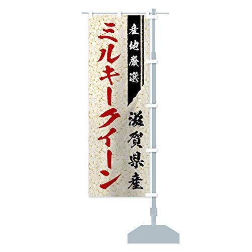 滋賀県産ミルキークイーン のぼり旗 サイズ選べます(ショート60x150cm 右チチ)