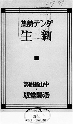 新生 (国立図書館コレクション)の詳細を見る