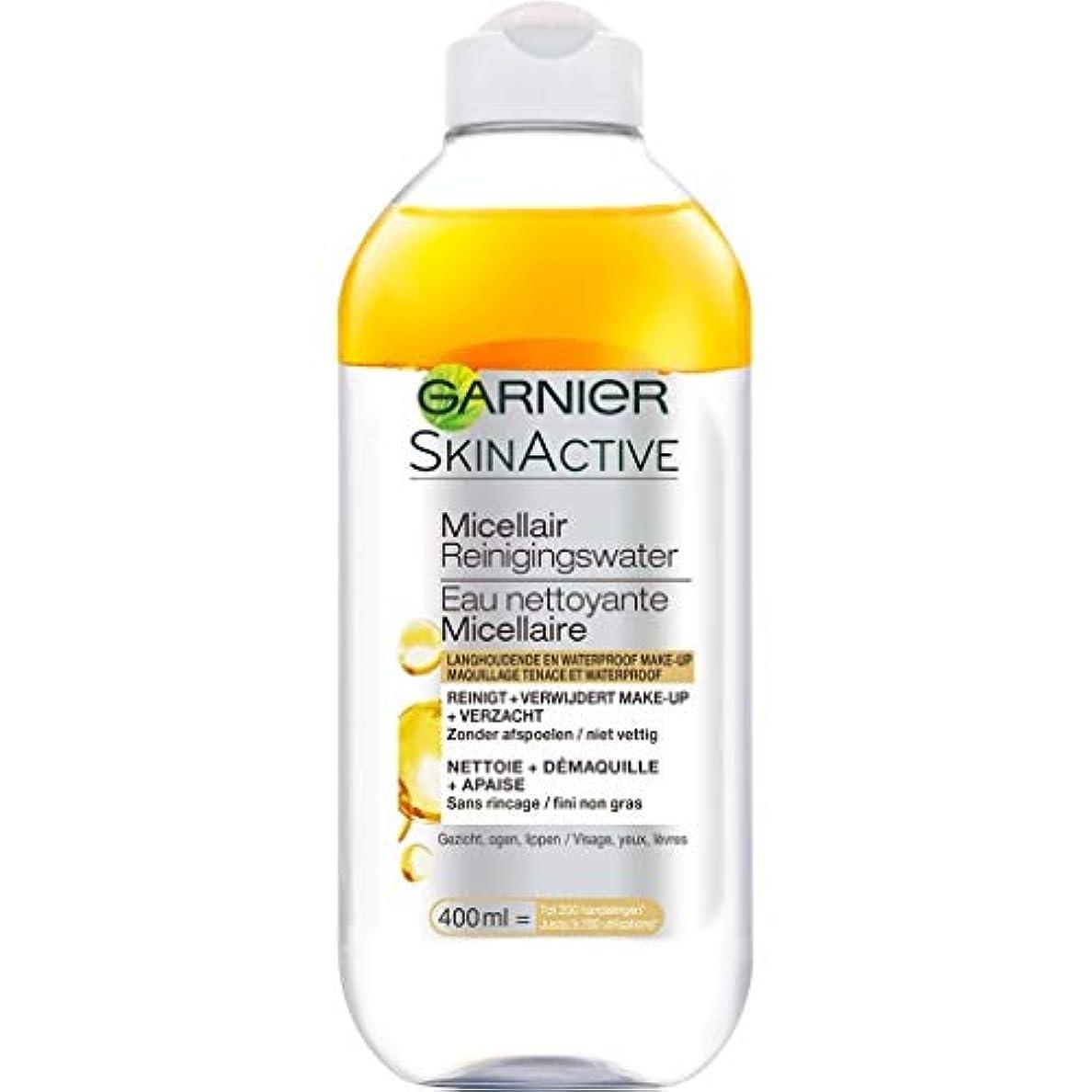 公平離れてソートガルニエ SkinActive Micellar Water - Removes Waterproof Make-Up 400ml/13.3oz並行輸入品