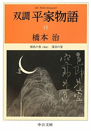 双調平家物語〈15〉源氏の巻(承前)、落日の巻 (中公文庫)の詳細を見る