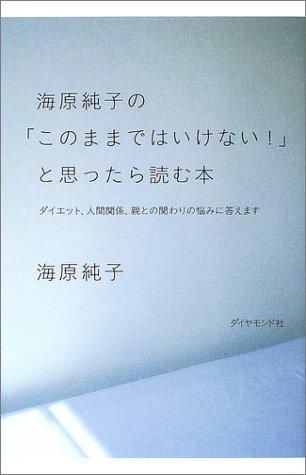 海原純子の「このままではいけない!」と思ったら読む本―ダイエット、人間関係、親との関わりの悩みに答えますの詳細を見る