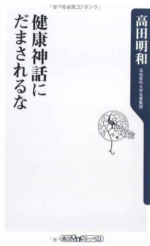 健康神話にだまされるな (角川oneテーマ21)の詳細を見る