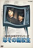 NHK少年ドラマシリーズ なぞの転校生(新価格)[DVD]